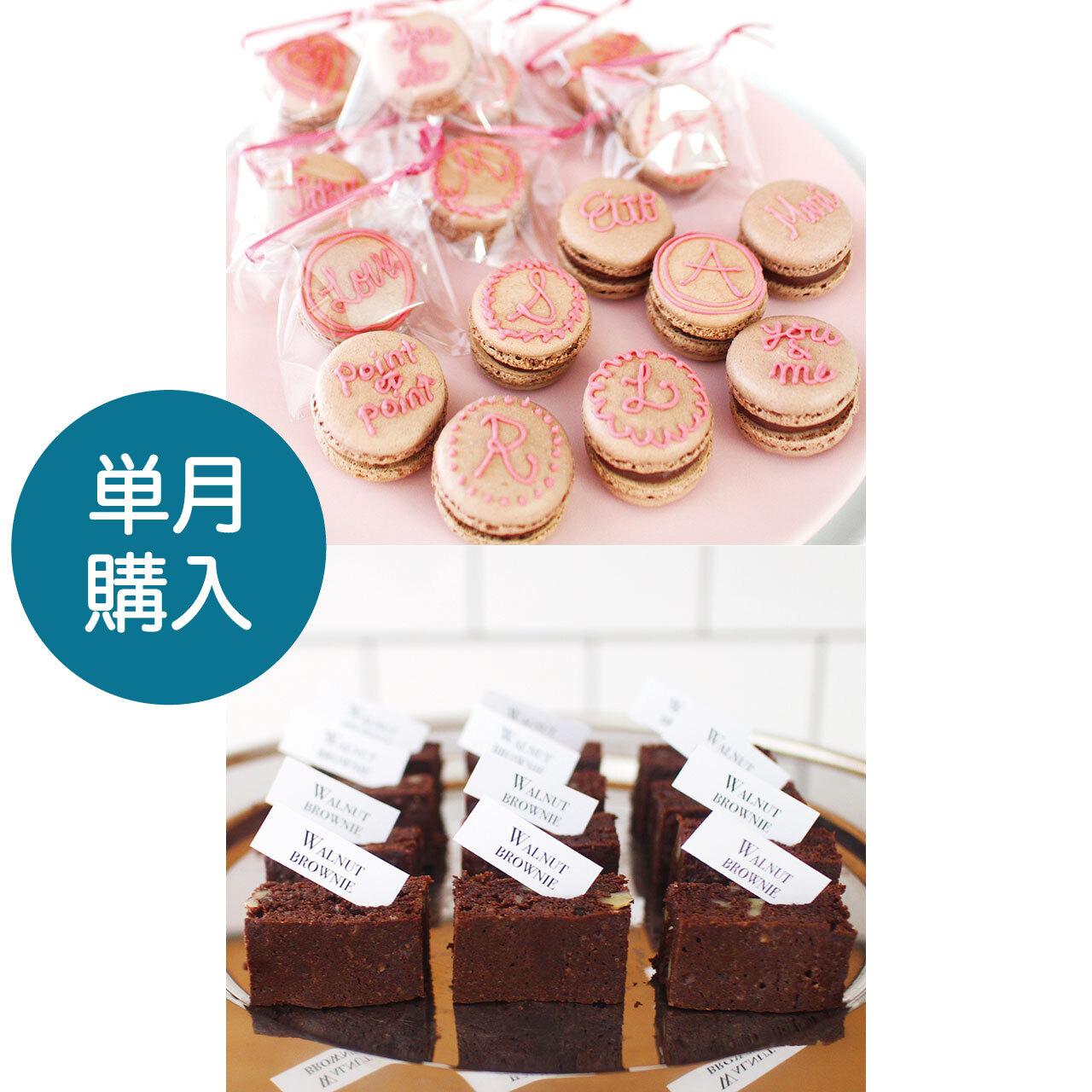 【単月購入】お菓子レッスンキット/2月メニュー