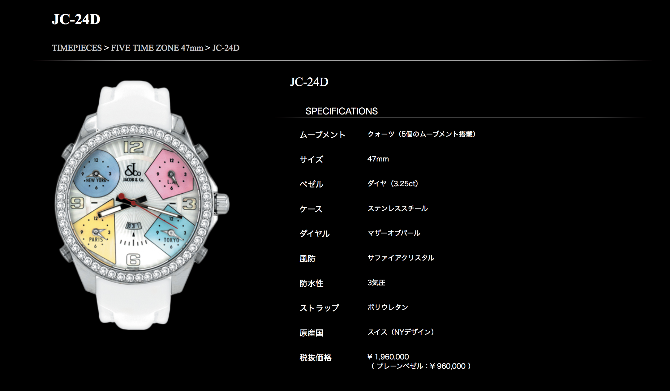【JACOB&CO.】JC-24D/ジェイコブ ファイブタイムゾーン 47mm/正規輸入品