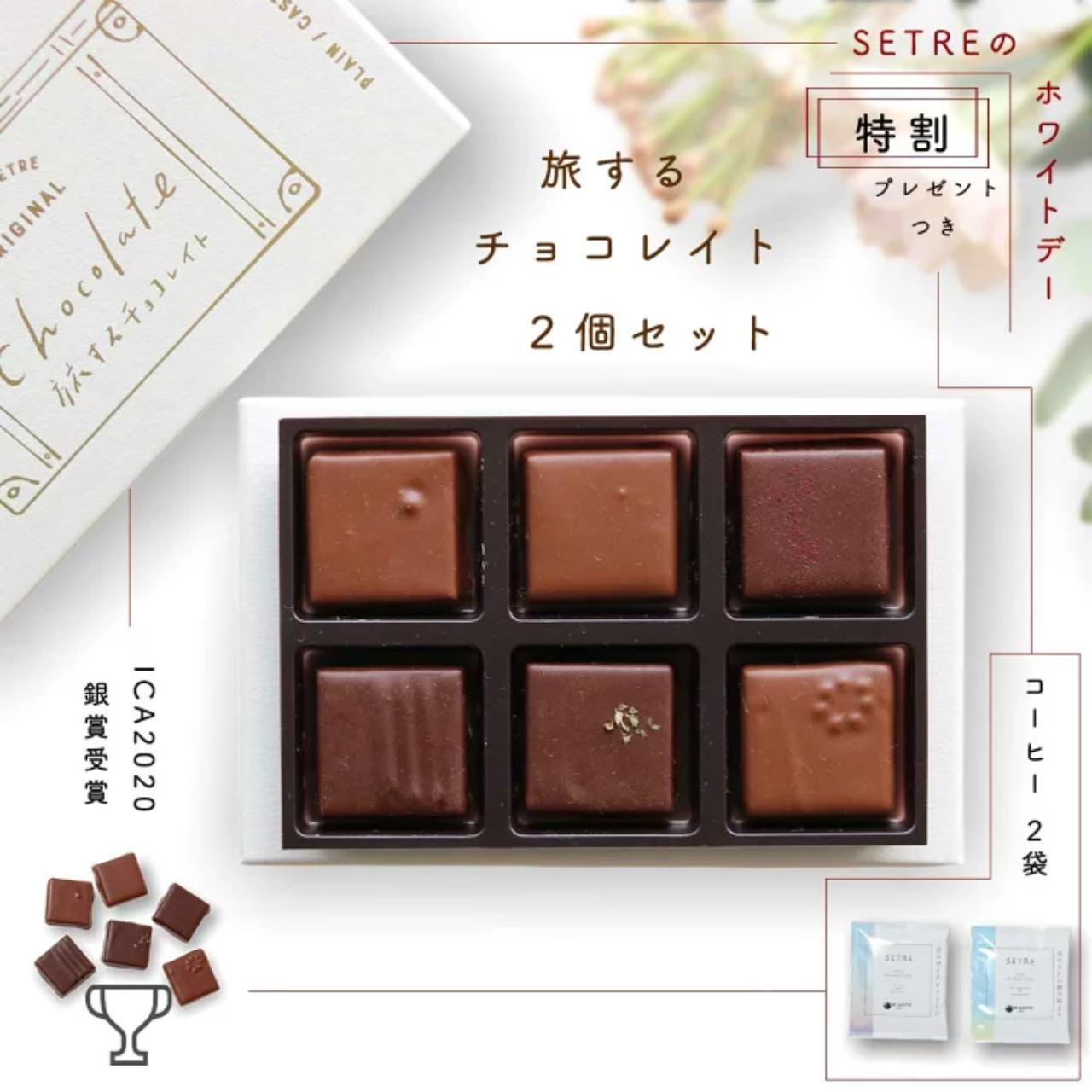 チョコレート|旅するチョコレイト2個set&ドリップバッグコーヒープレゼント付  |【クール配送】