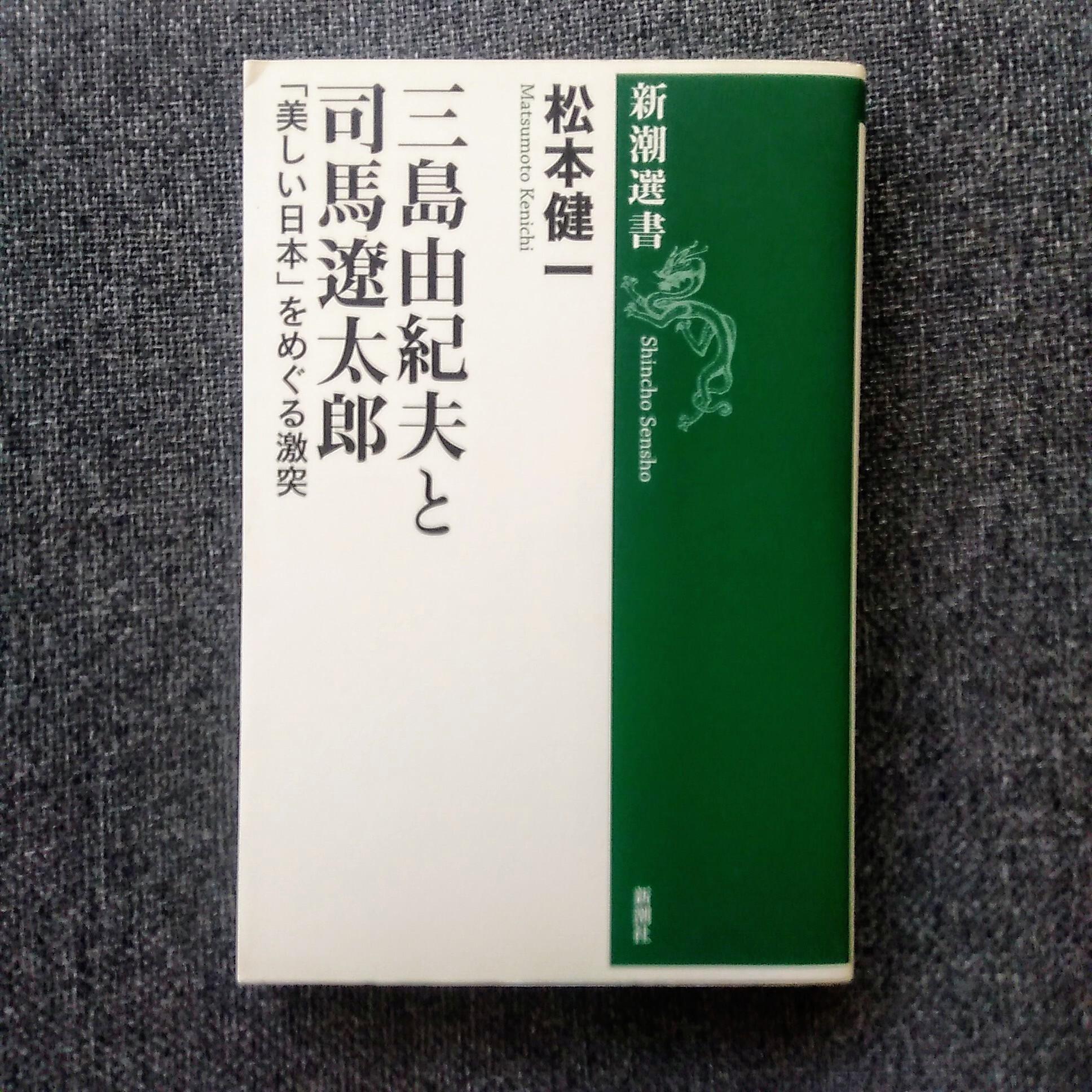 三島由紀夫と司馬遼太郎  「美しい日本」をめぐる激突 (新潮選書)