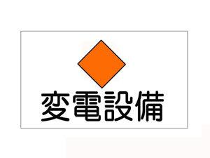 危険地域標識 300×450