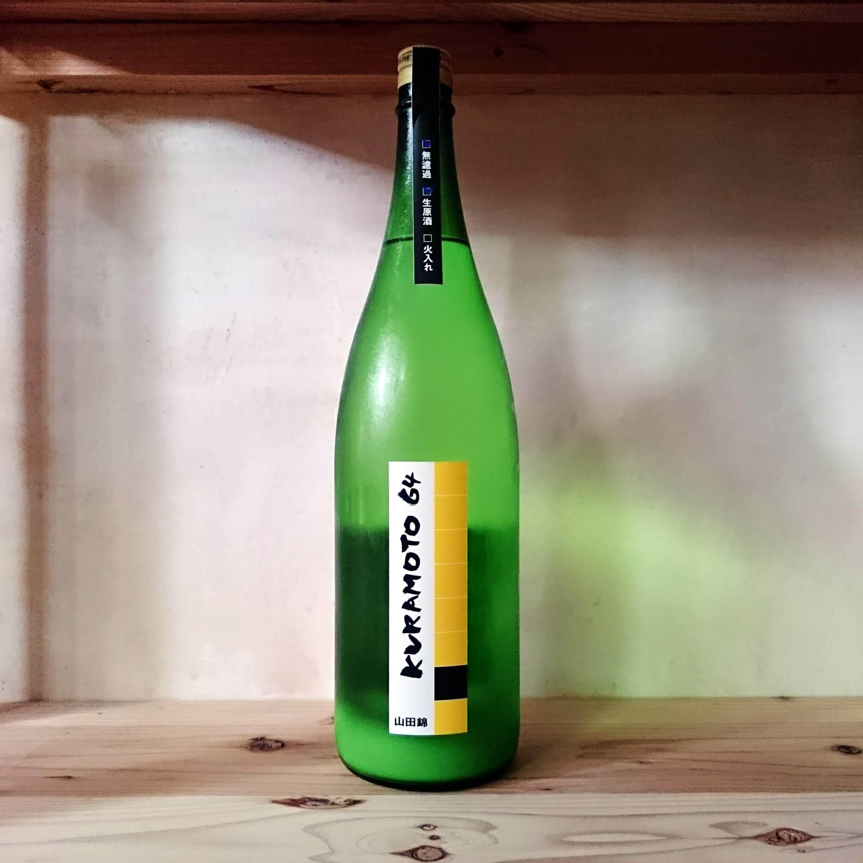KURAMOTO64 無濾過生原酒にごり 1.8L