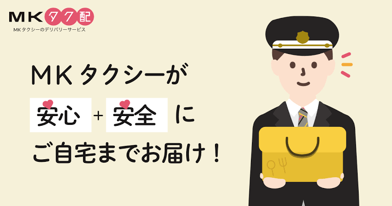 ototojet☞上京区 MKタクシー宅配料金