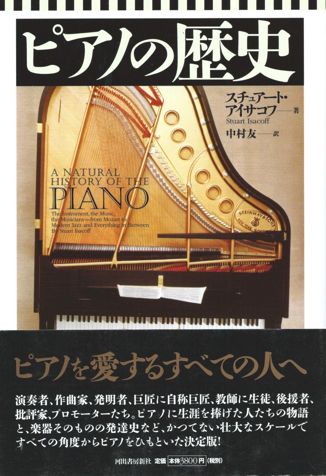 ピアノの歴史[バーゲンブック]