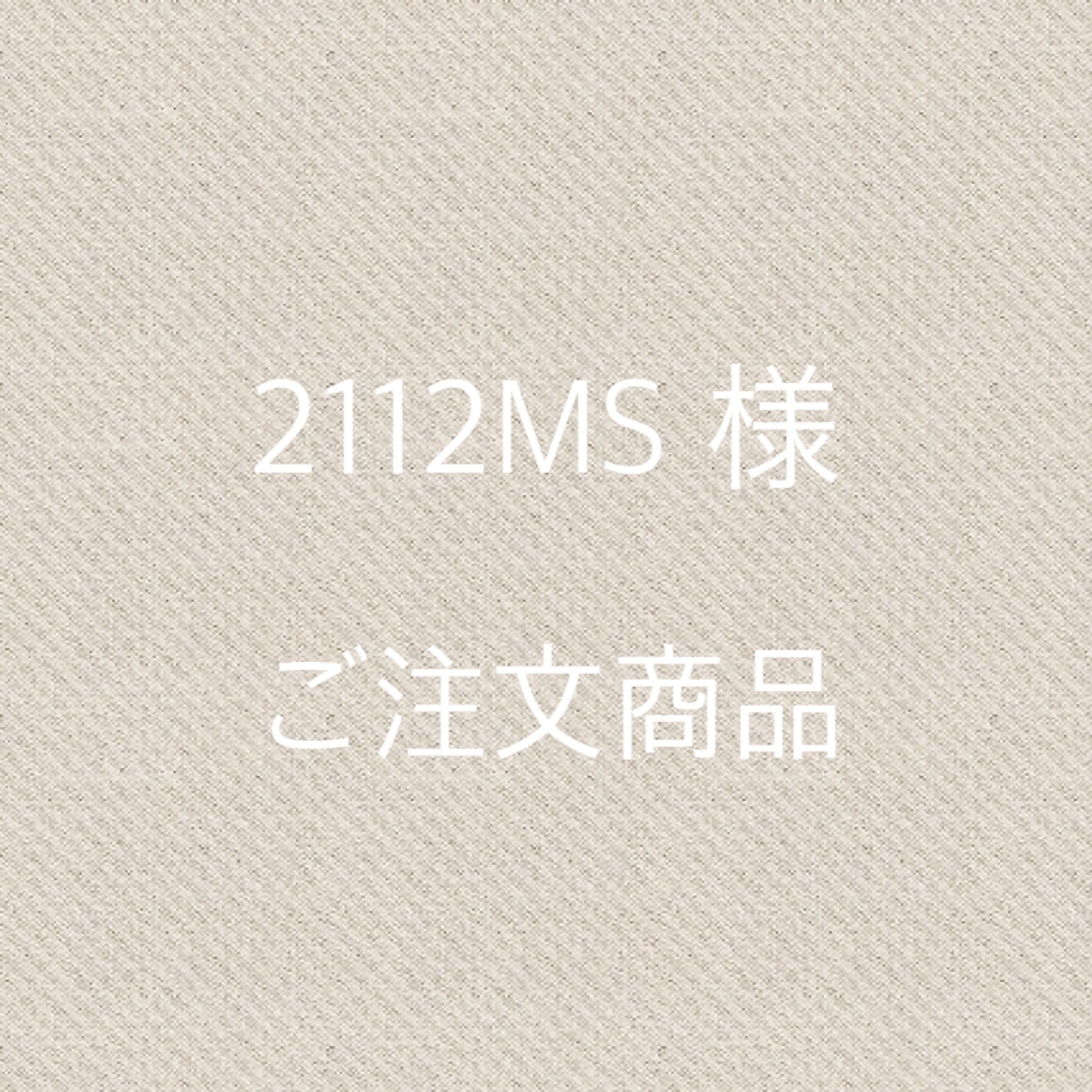 [ 2112MS 様 ] ご注文の商品となります。