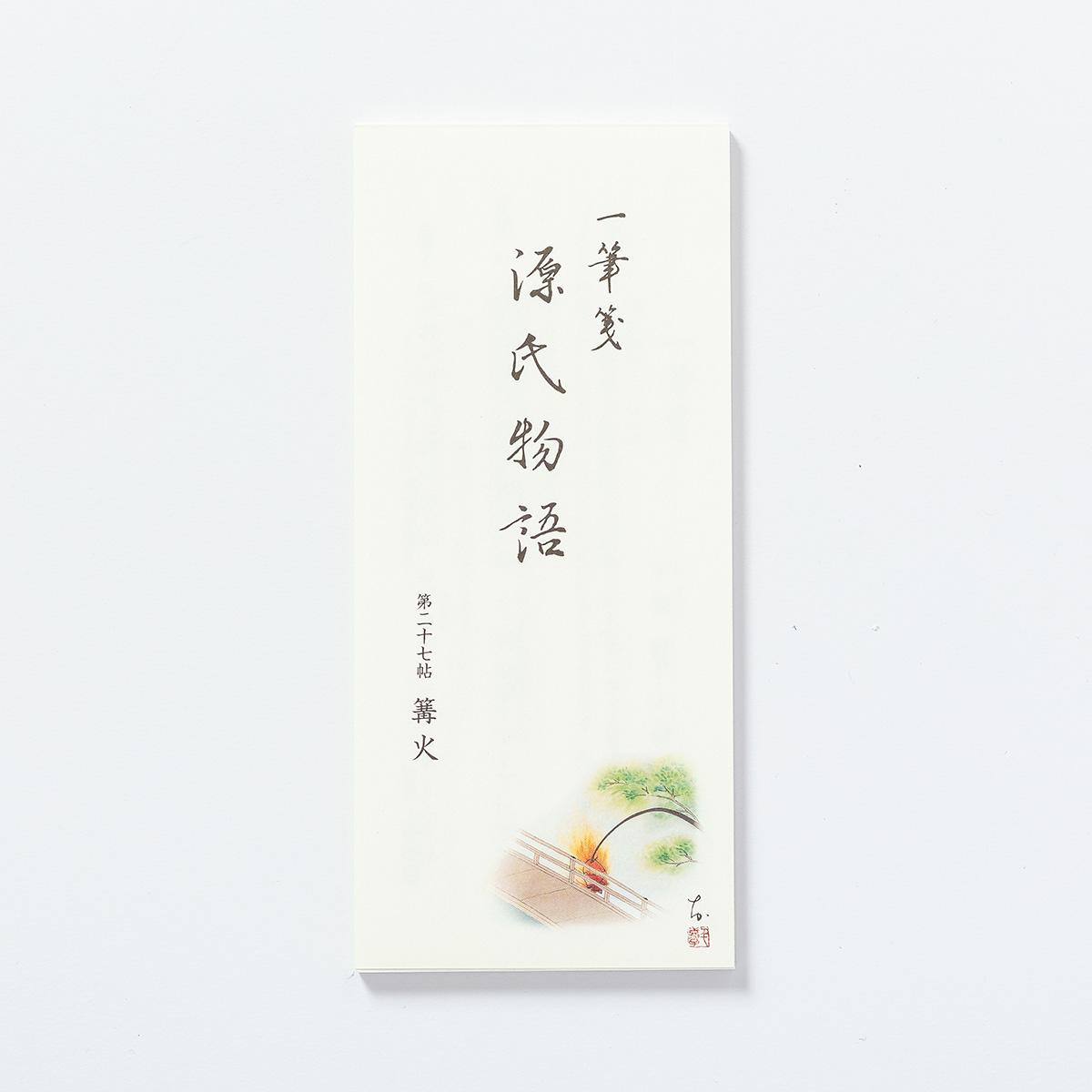 源氏物語一筆箋 第27帖「篝火」