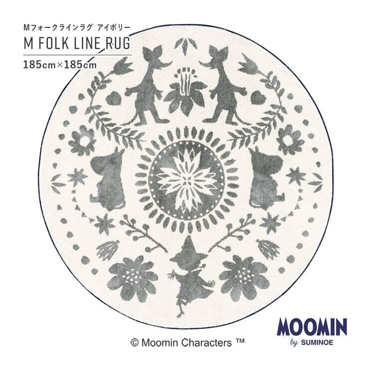 【最短3営業日で出荷】ラグマット ムーミン Mフォークラインラグ アイボリー 185×185cm MOOMIN M FOLK LINE RUG スミノエ SUMINOE ab-m0009