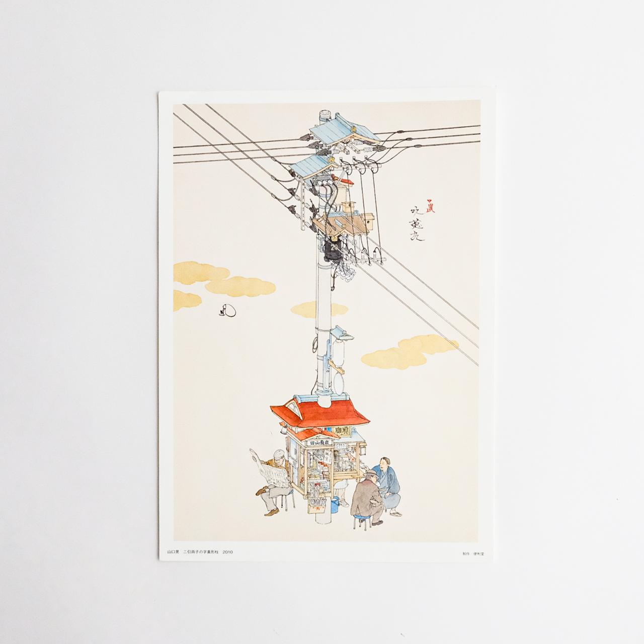 山口晃 A4額絵ポスター 「二引両子の字真形柱」