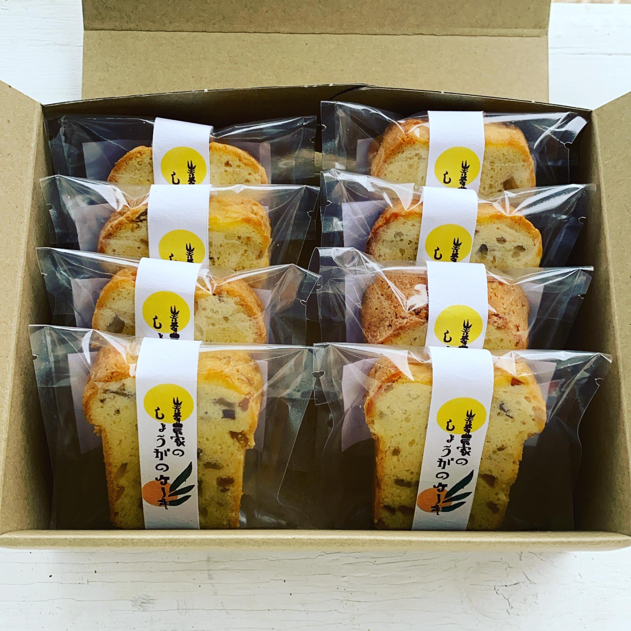 生姜農家の生姜のケーキ(8個入り)