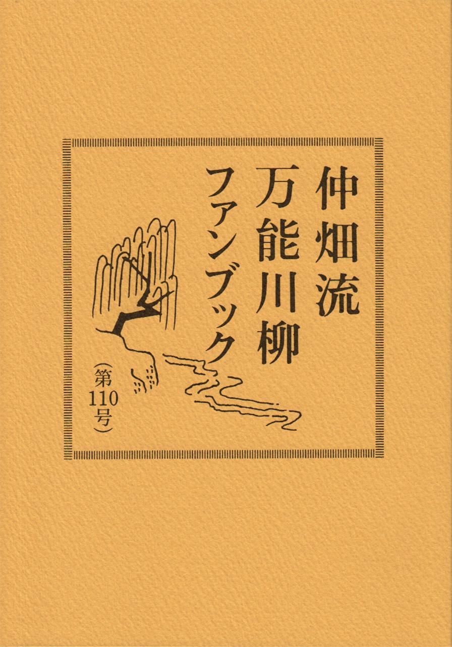 万能川柳ファンブック<第110号>