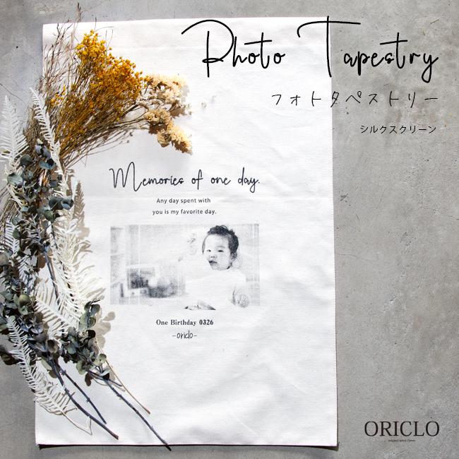 ORICLO オリクロ フォト タペストリー 【シルクスクリーン】