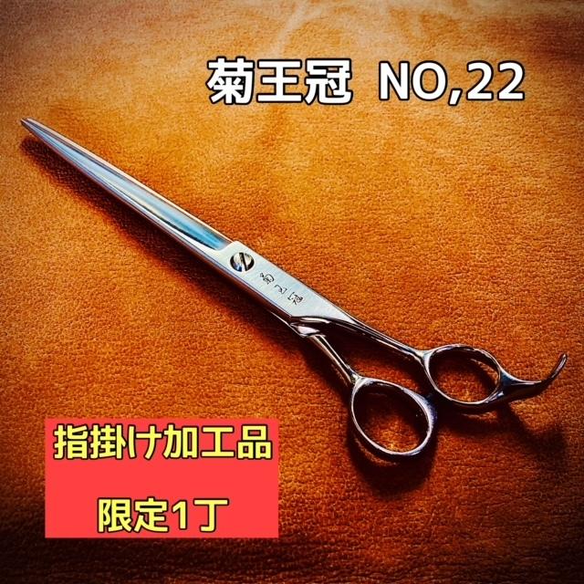 ★限定1丁★ 菊王冠 NO,22 (指掛け加工品)