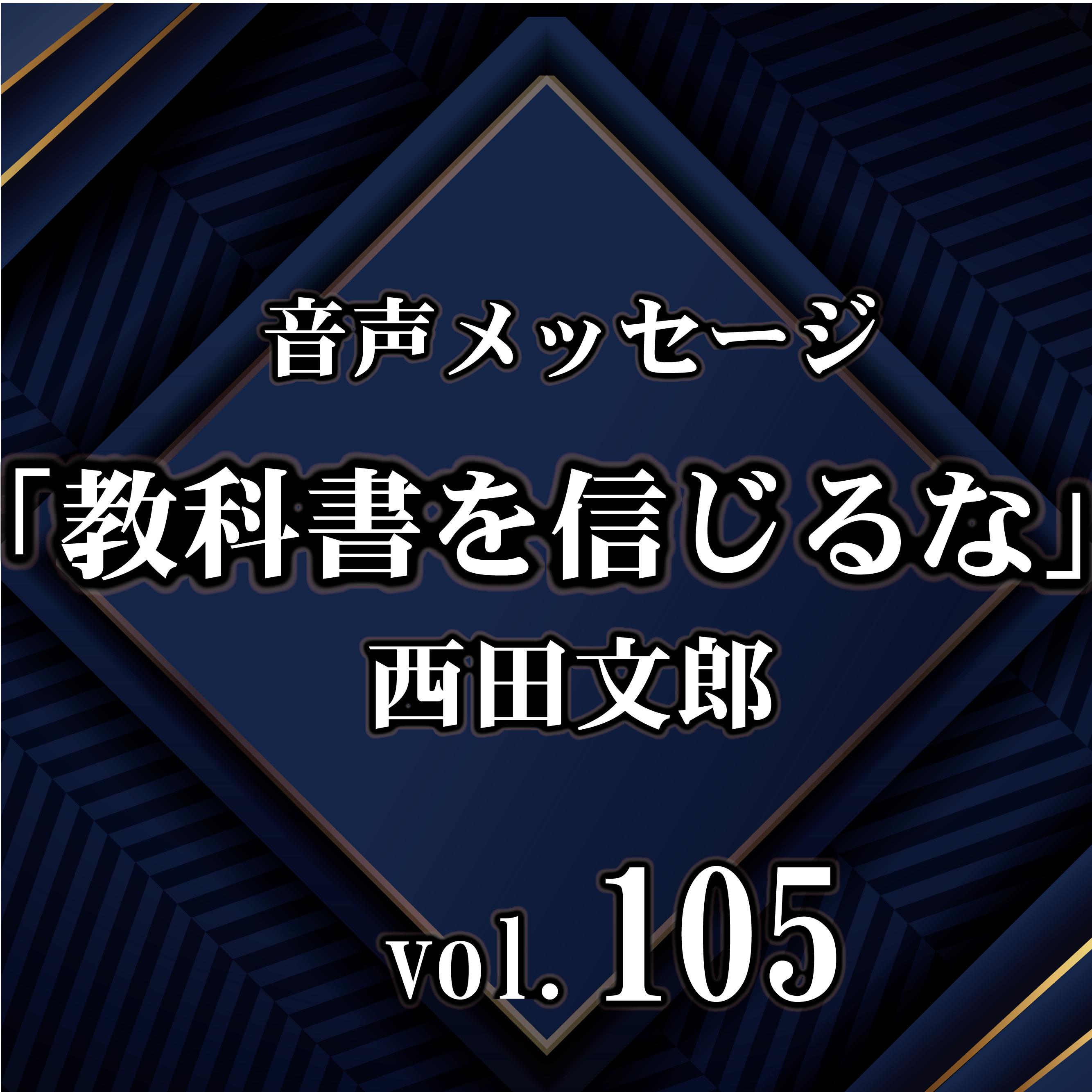 西田文郎 音声メッセージvol.105『教科書を信じるな』