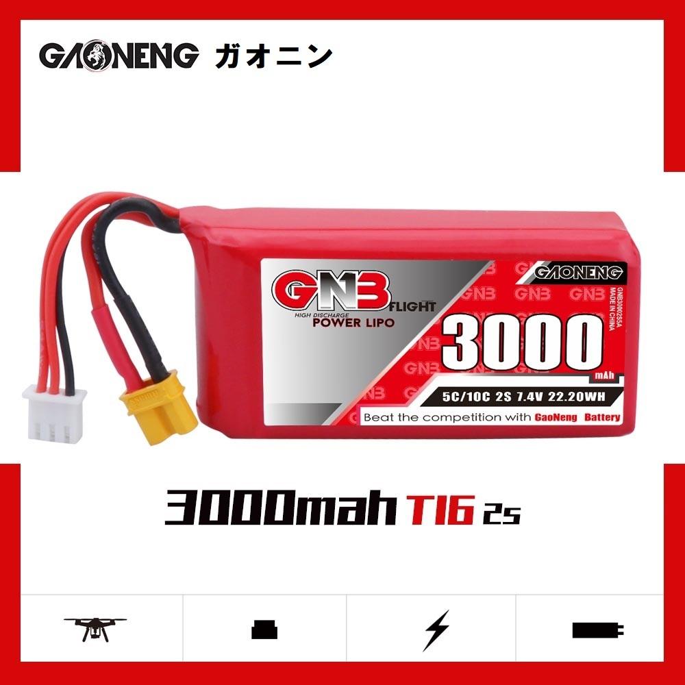 送信機用◆ガオニンGNB 2S3000mAh 5C LiPo Battery 7.4Vラジコン送信機用リポバッテリー Jumper T12T、T16シリーズ,RADIOMASTER TX16S等に搭載可能