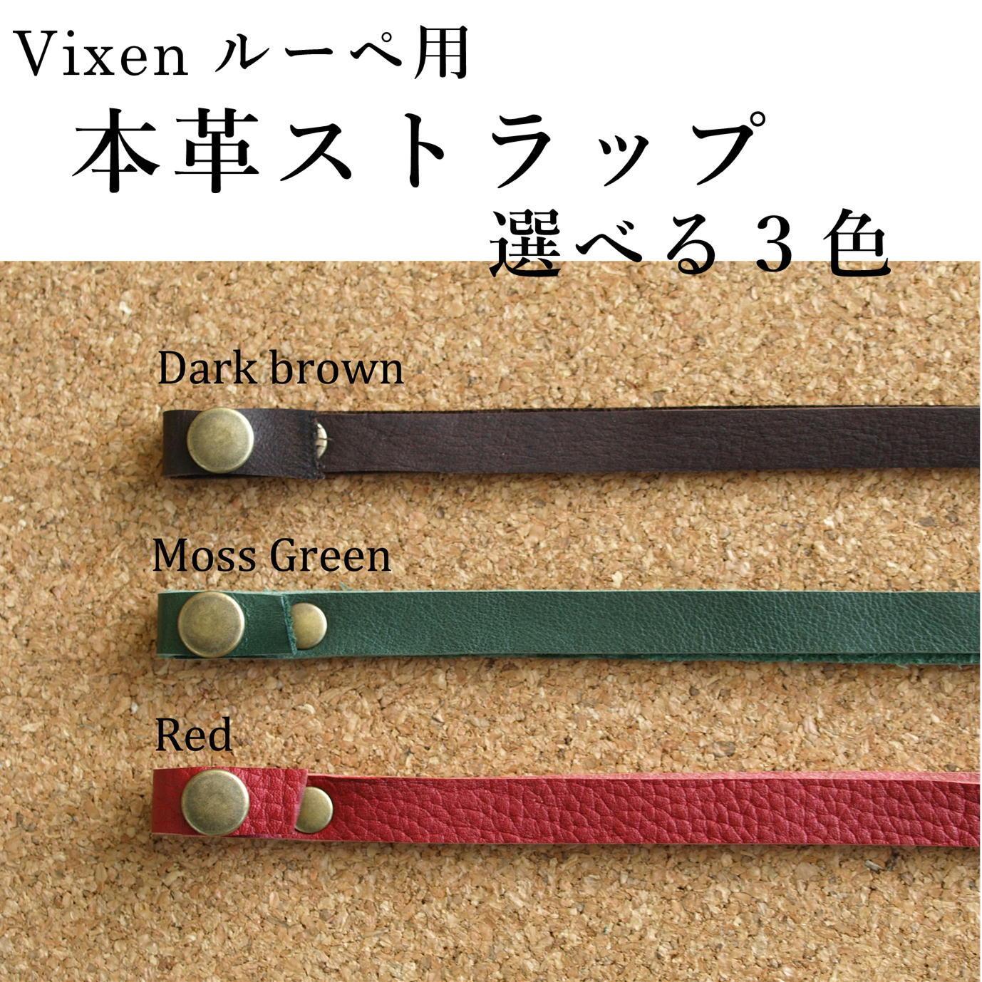【コケ観察用】Vixenメタルフォルダールーペ用 ストラップ