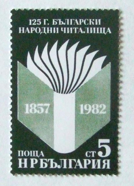 国立図書館125年 / ブルガリア 1982