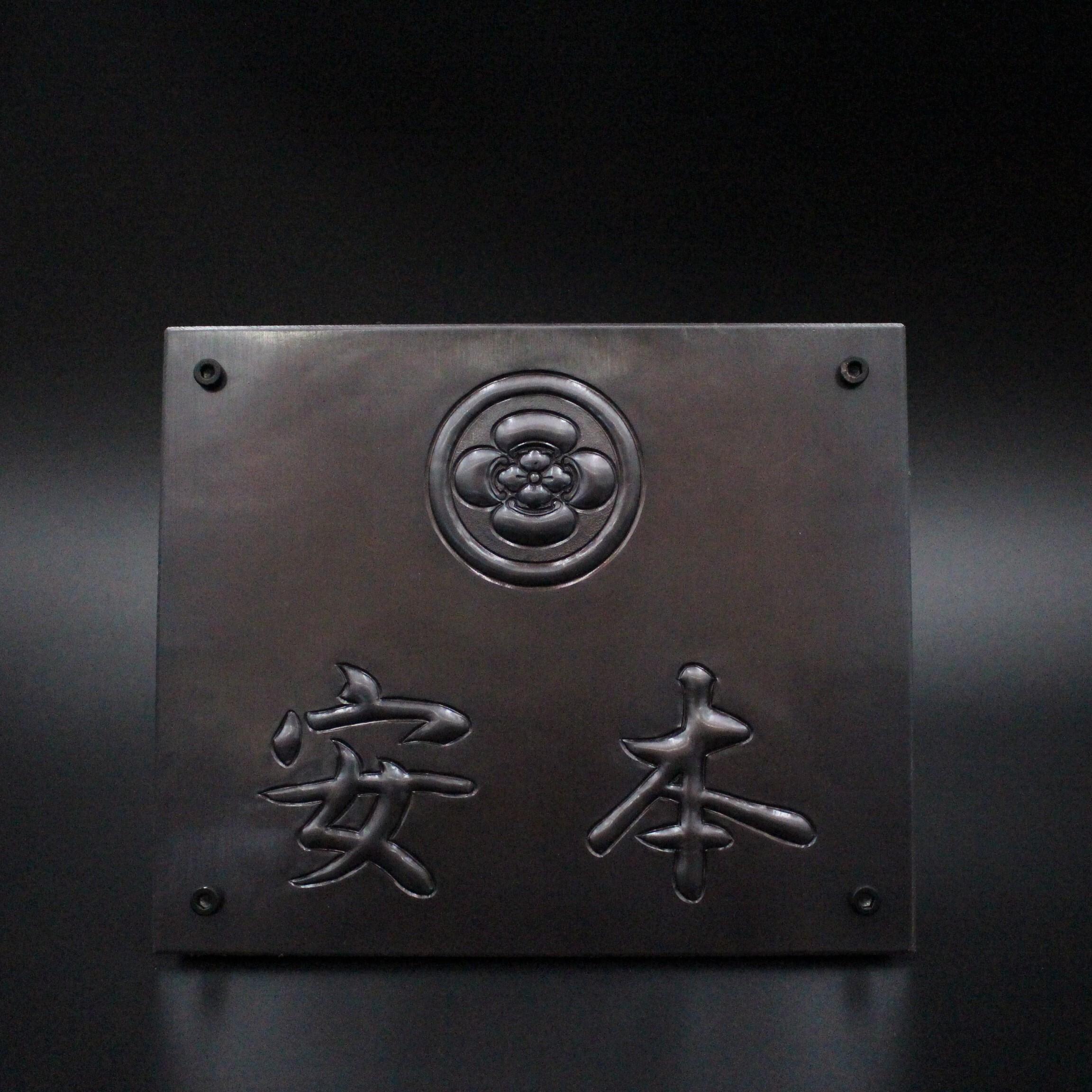 彫金工芸菊広 表札
