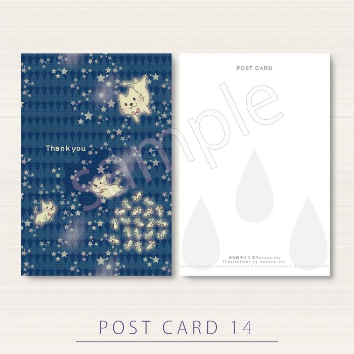 【ポストカード】pc14 月光雨のねこ