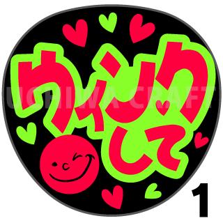 【蛍光2種シール】『ウィンクして』コンサートやライブ、劇場公演に!手作り応援うちわでファンサをもらおう!!!