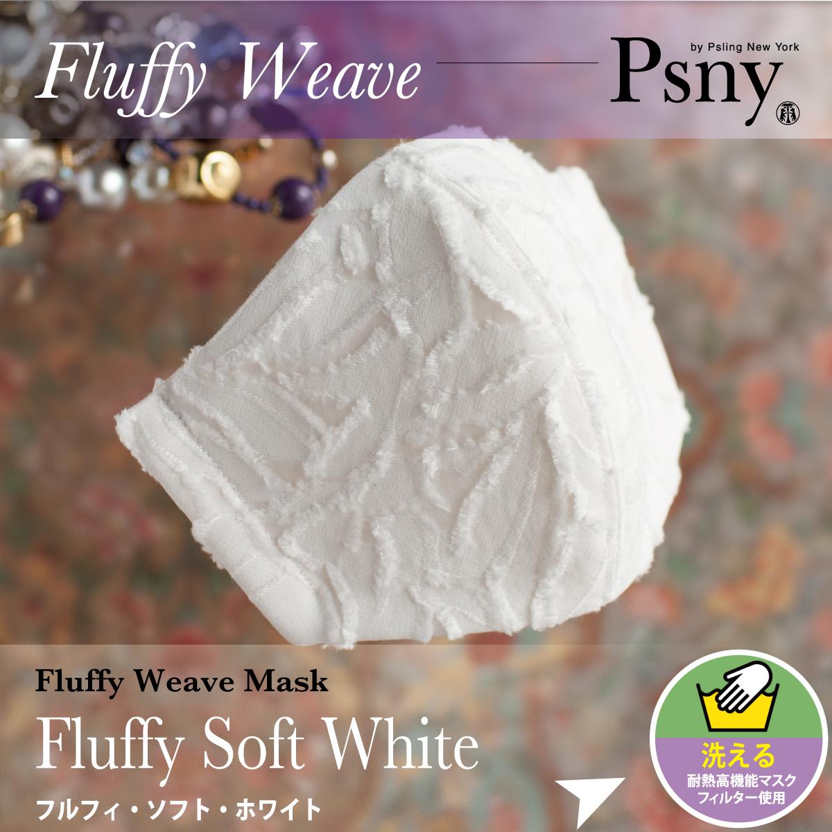 PSNY フルフィ・ソフト ホワイト 花粉 黄砂 洗える不織布フィルター入り 立体 大人用 マスク 送料無料 LF3