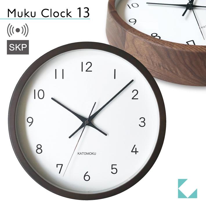 KATOMOKU muku clock 13 ウォールナット km-104WARCS SKP電波時計