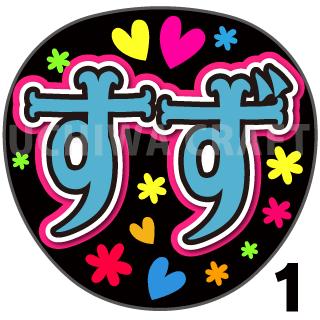 【プリントシール】【NMB48/チームB2/山田寿々】『すず』コンサートや劇場公演に!手作り応援うちわで推しメンからファンサをもらおう!!