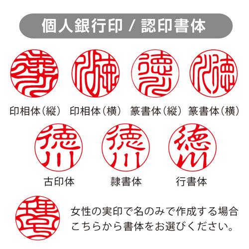 白水牛個人銀行/認印15mm丸(姓または名)