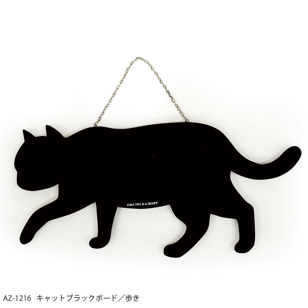 猫黒板(キャットブラックボード)歩き