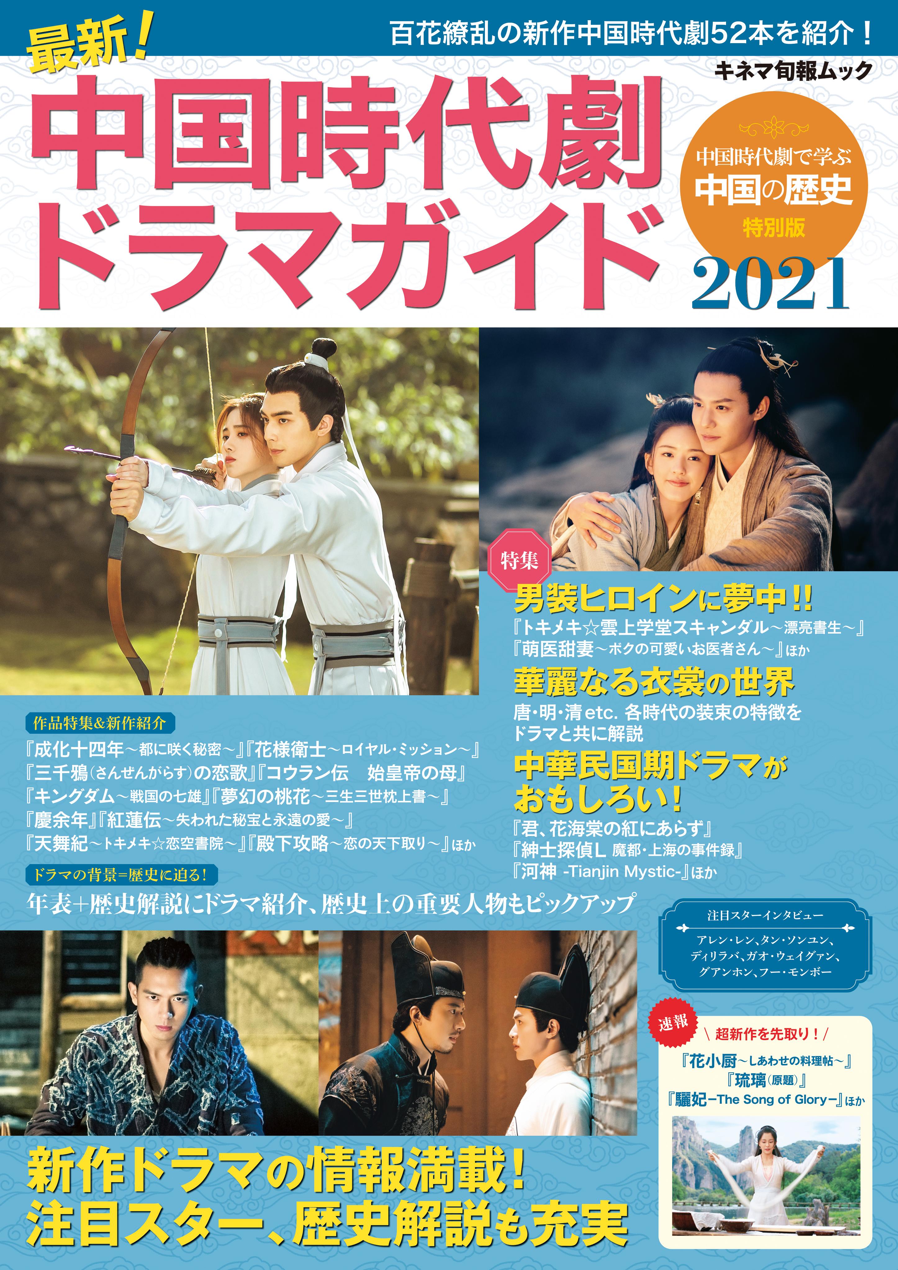最新!中国時代劇ドラマガイド2021