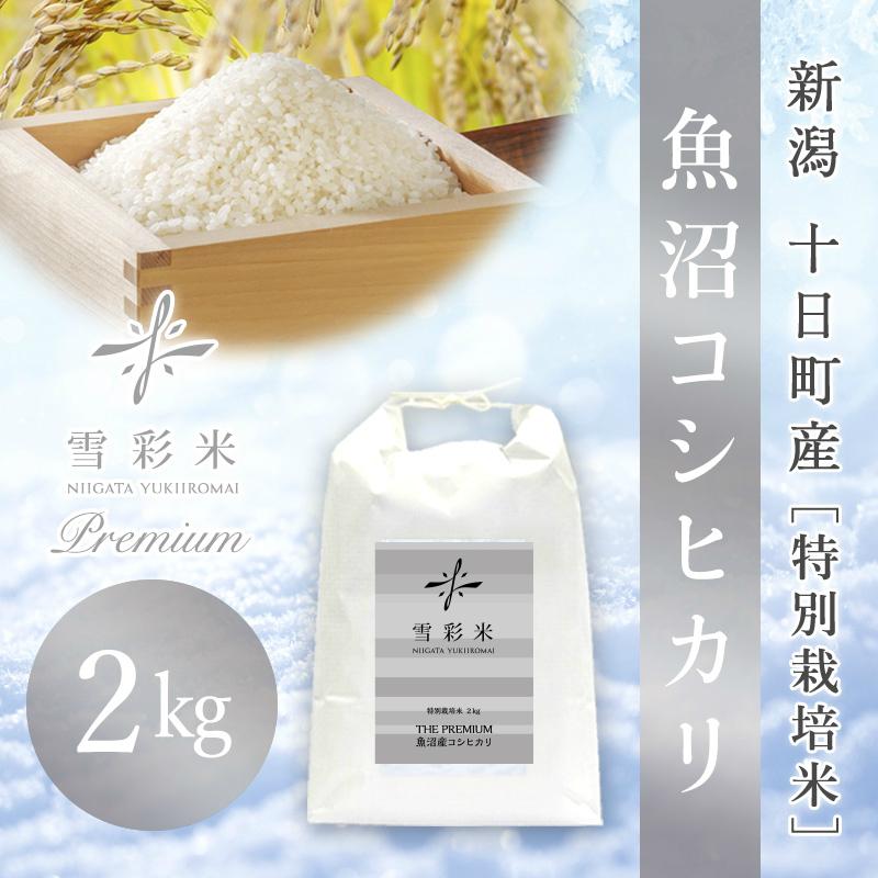 【雪彩米Premium】十日町産 特別栽培米 令和2年産 魚沼コシヒカリ 2kg