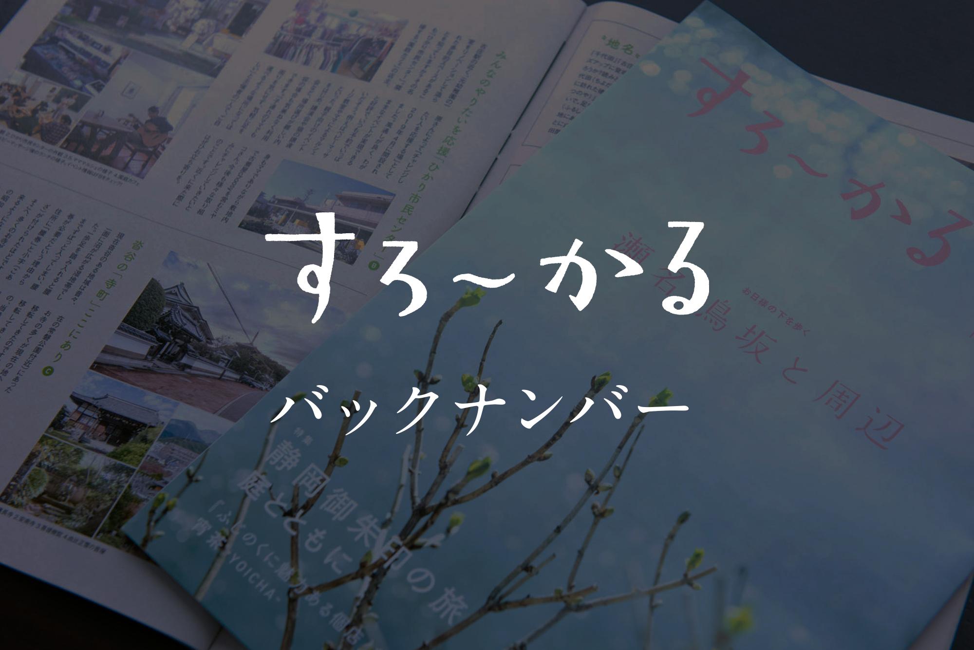 フリーマガジン『すろーかる』バックナンバー