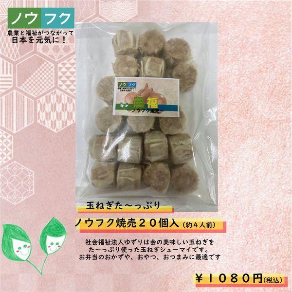【ゆずりは会×金星食品】ノウフク焼売(20個入)【冷凍】
