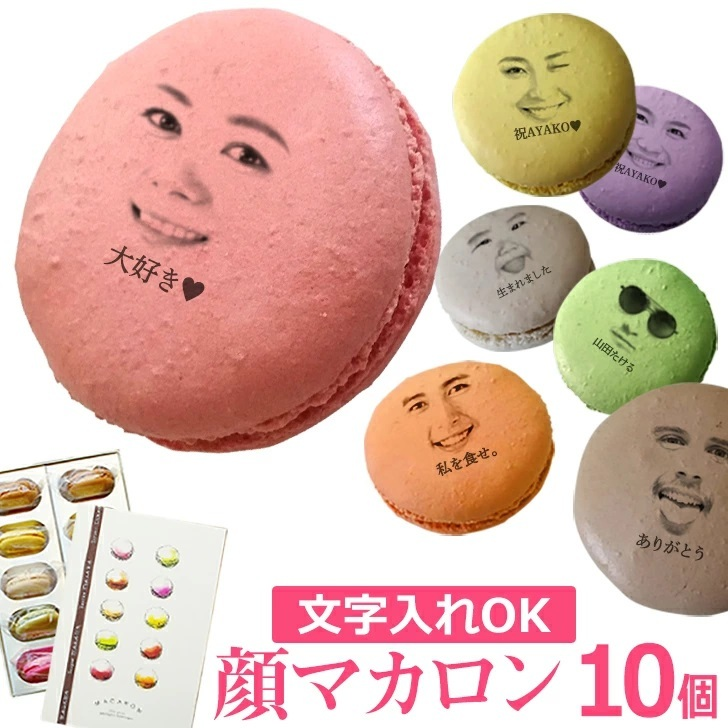 顔マカロン 10個入 文字入れOK フェイスマカロン (おもしろギフト,記念日,誕生日,お菓子)
