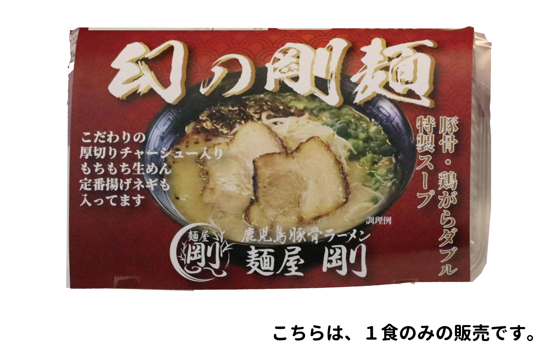 幻の剛麺(1食)