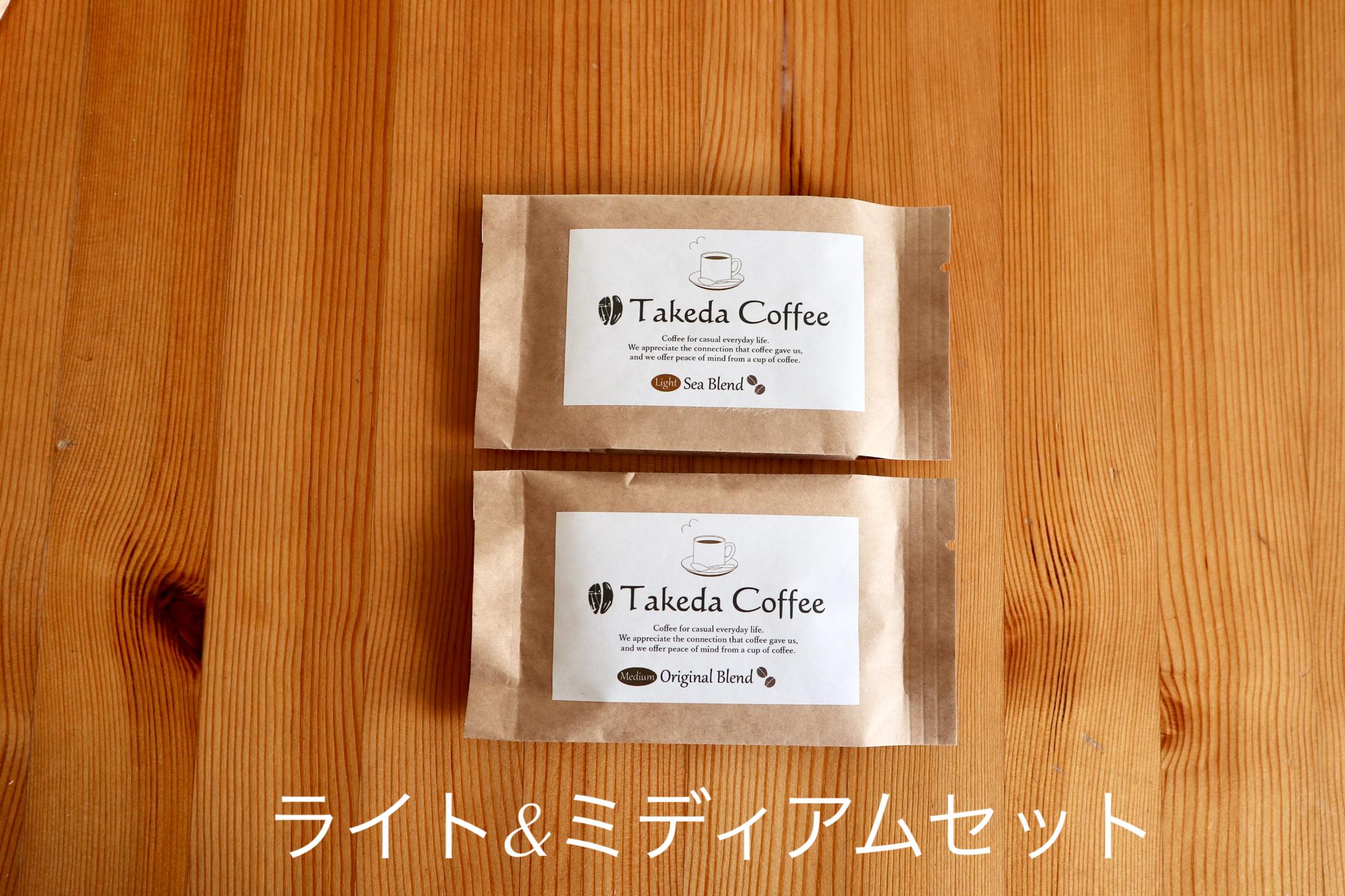初めてのTakeda Coffeeセット(50g×2袋)