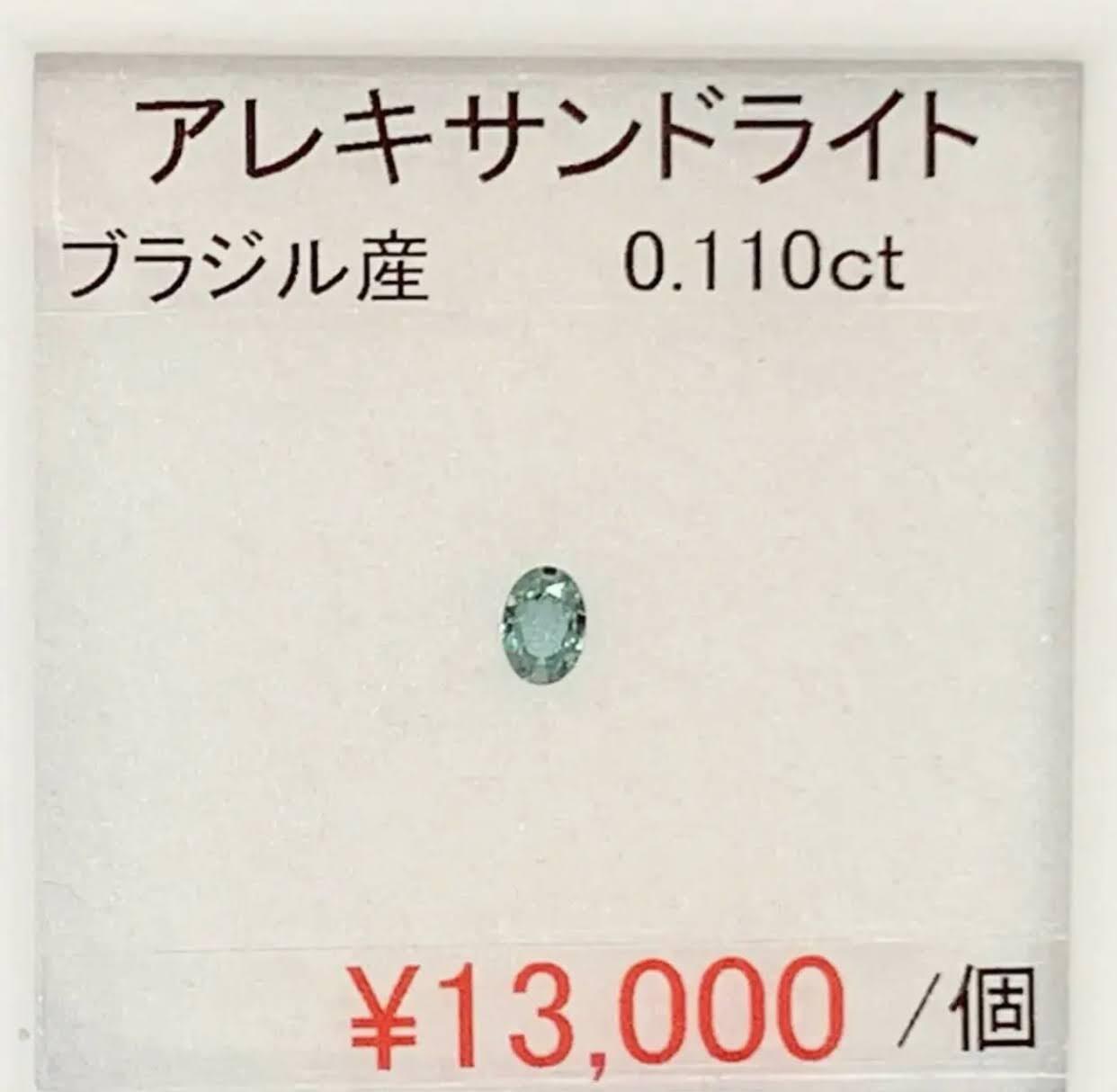 小田切様⁂天然⁂ ◇アレキサンドライト◇ 0.110ct AAA ブラジル産