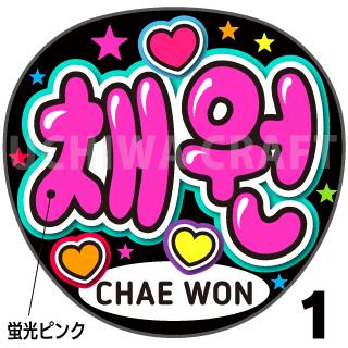 【蛍光プリントシール】【IZ*ONE(アイズワン)/チェウォン】『채원』K-POPのコンサートやツアーに!手作り応援うちわでファンサをもらおう!!!