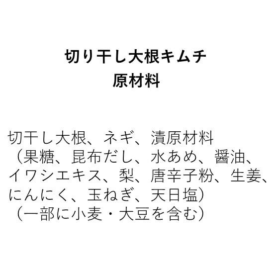 切り干し大根キムチ(350g)