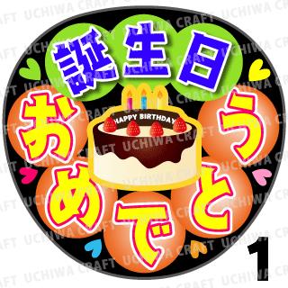【プリントシール】『誕生日おめでとう』コンサートやライブ、劇場公演に!手作り応援うちわでファンサをもらおう!!!