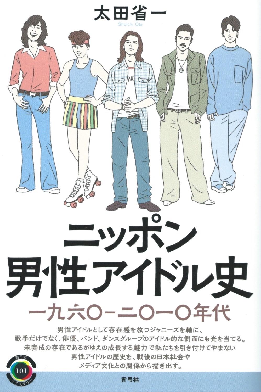 ニッポン男性アイドル史 一九六〇―二〇一〇年代