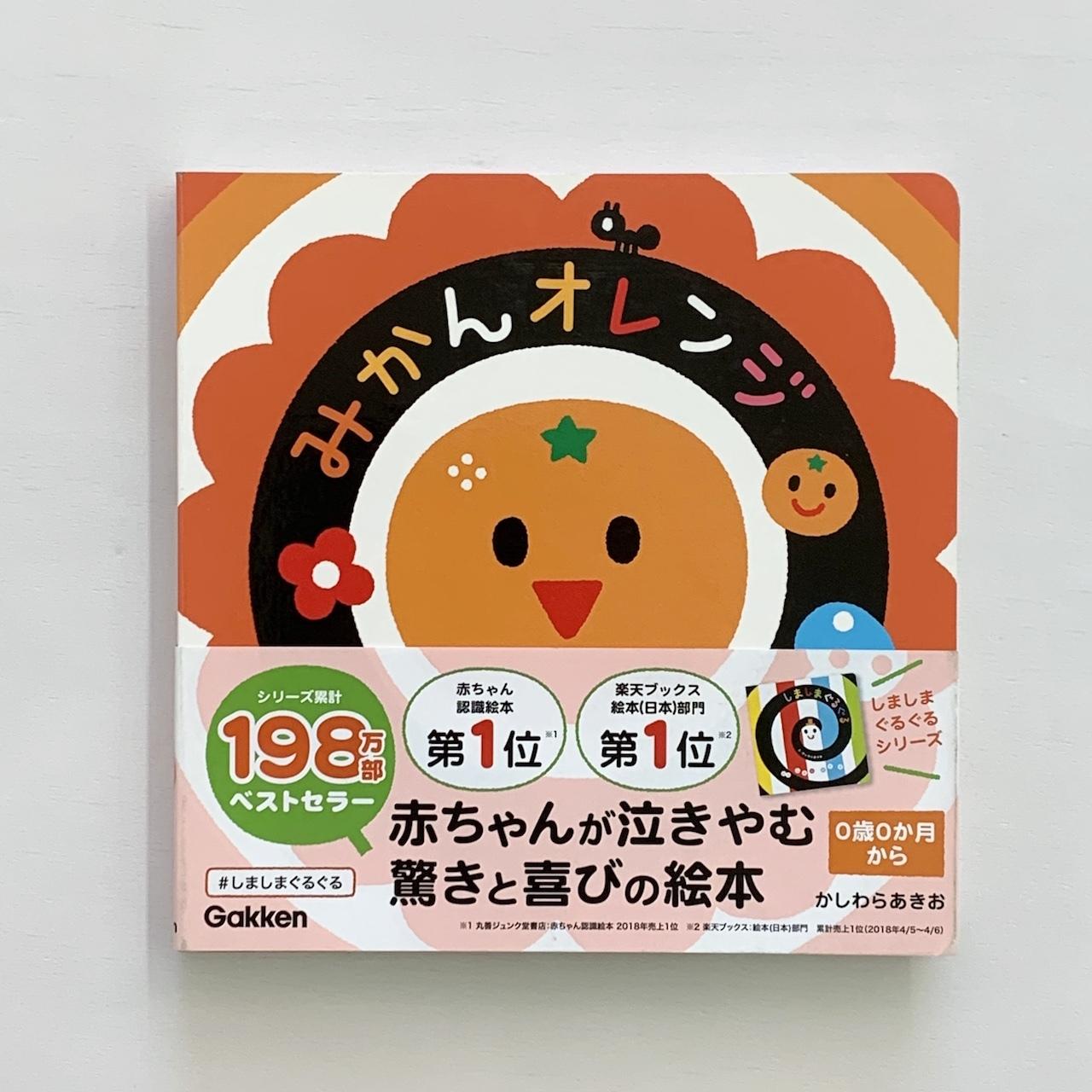 【0歳〜】いっしょにあそぼ みかんオレンジ(ボードブック)