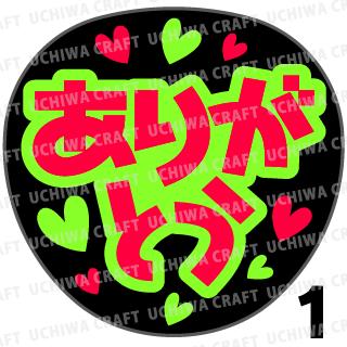 【蛍光2種シール】『ありがとう』コンサートやライブ、劇場公演に!手作り応援うちわでファンサをもらおう!!!
