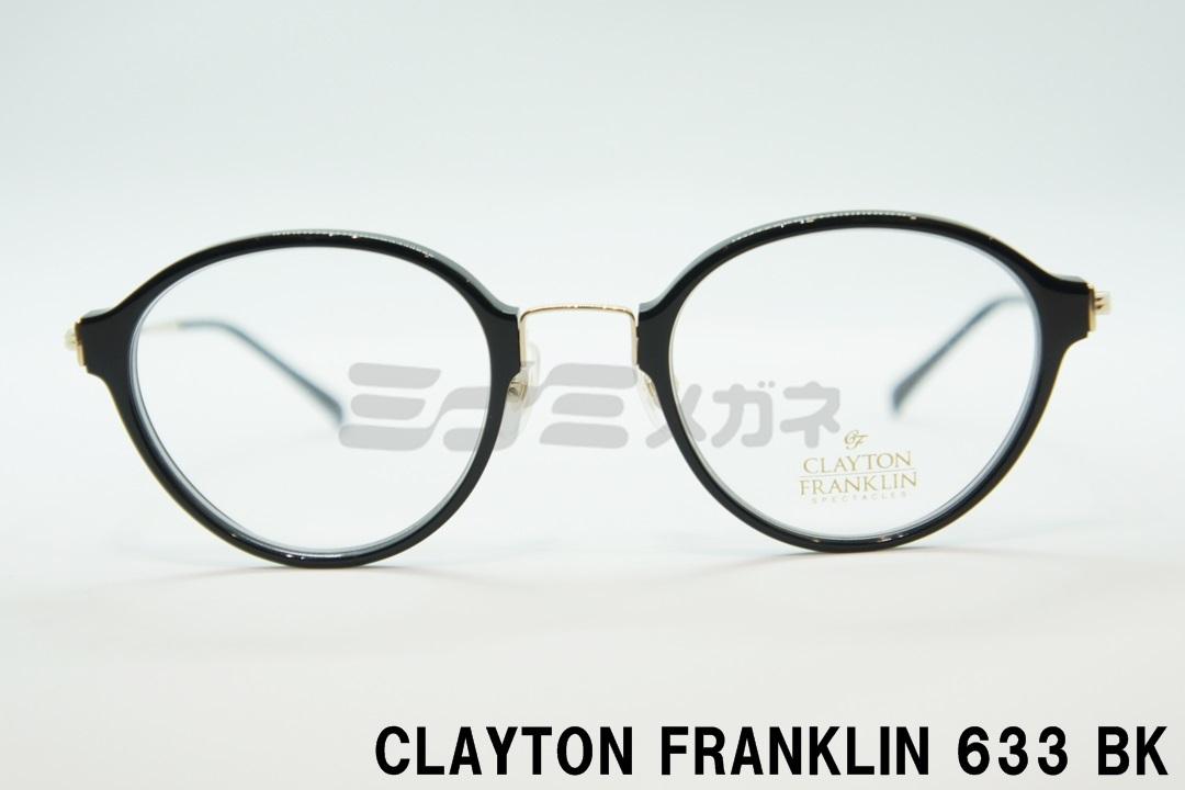 【正規取扱店】CLAYTON FRANKLIN(クレイトンフランクリン) 633 BK