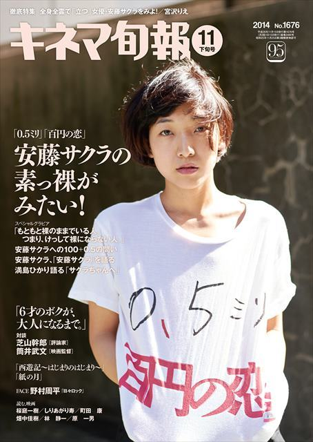 キネマ旬報 2014年11月下旬号(No.1676)