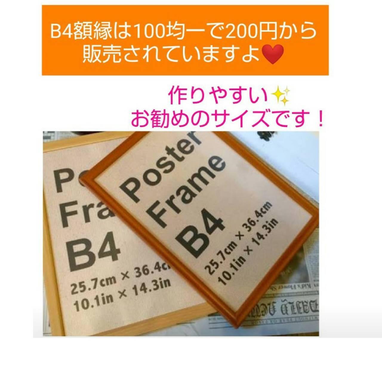 B4:四角【s10555】フルダイヤモンドアート✨