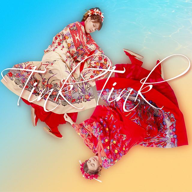 【珊瑚の子守唄】ティンク ティンク