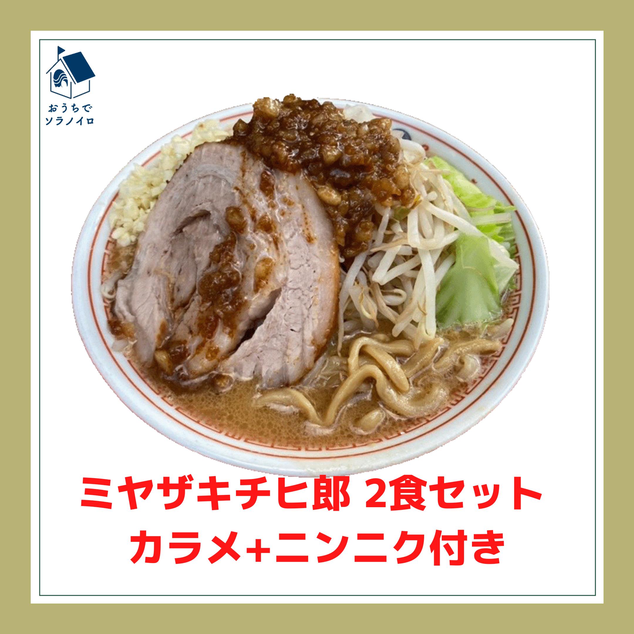 ミヤザキチヒ郎 2食セット カラメ+ニンニク付き(クール便送料込)