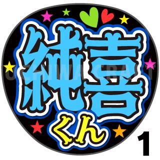 【プリントシール】【JO1/河野純喜】『純喜くん』『純喜』コンサートやライブに!手作り応援うちわでファンサをもらおう!!!