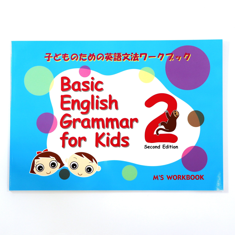 【Basic English Grammar for Kids 2 Second Edition】