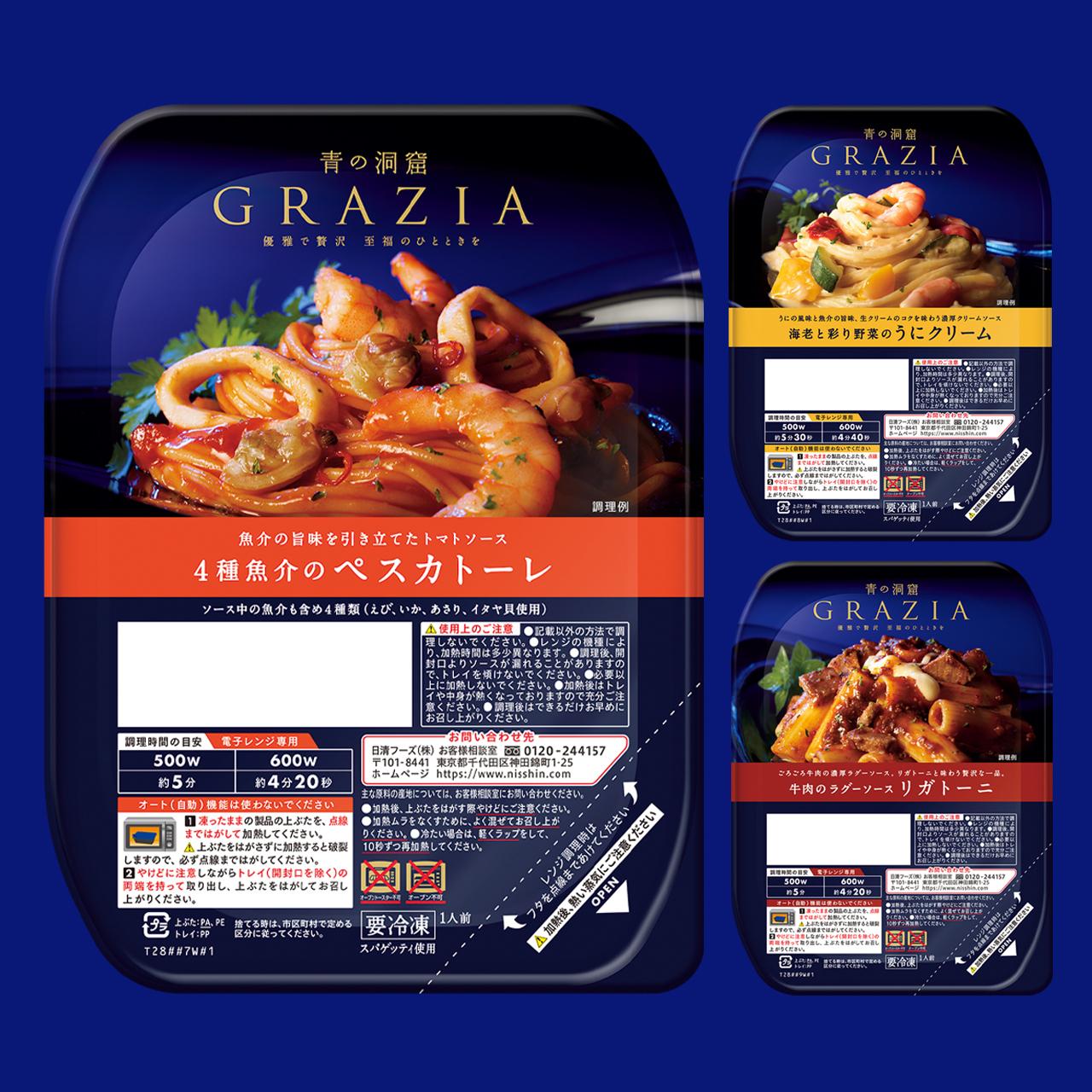 「青の洞窟 GRAZIA」冷凍パスタ 全3種セット